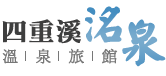 四重溪洺泉溫泉旅館logo